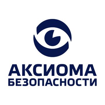 ООО Аксиома Безопасности