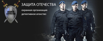 ООО ЧОО Защита Отечества
