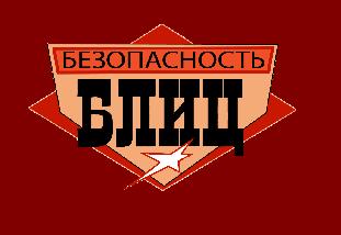 ООО ЧОО Блиц