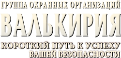 ООО ЧОО Валькирия