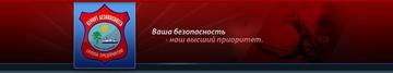 ООО ЧОО Курорт Безопасность