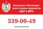 Видеонаблюдение, цены от ООО ЧОО ЩИТ и МЕЧ в Санкт-Петербурге