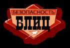 Сопровождение ТМЦ от ООО ЧОО Блиц в Санкт-Петербурге