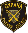 ООО ЧОО Русский легион
