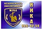 Охрана домов и коттеджей от ООО ЧОО Ника в Санкт-Петербурге